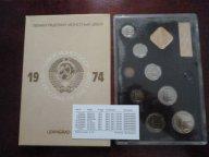 Годовой Набор 1974-Prooflike-Твёрдый -Оливковая подложка+обложка-Редкость-RAR!!!