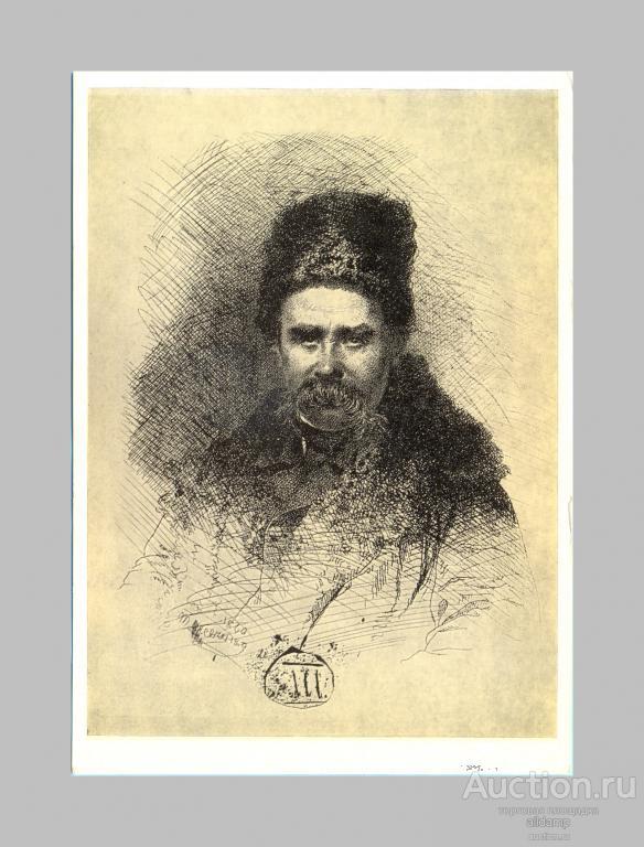 Т.г.шевченко открытки