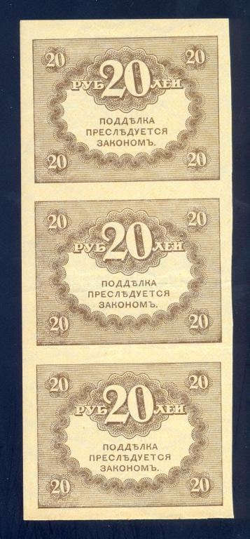 20 рублей 1917 года, керенка, сцепка 3 шт.