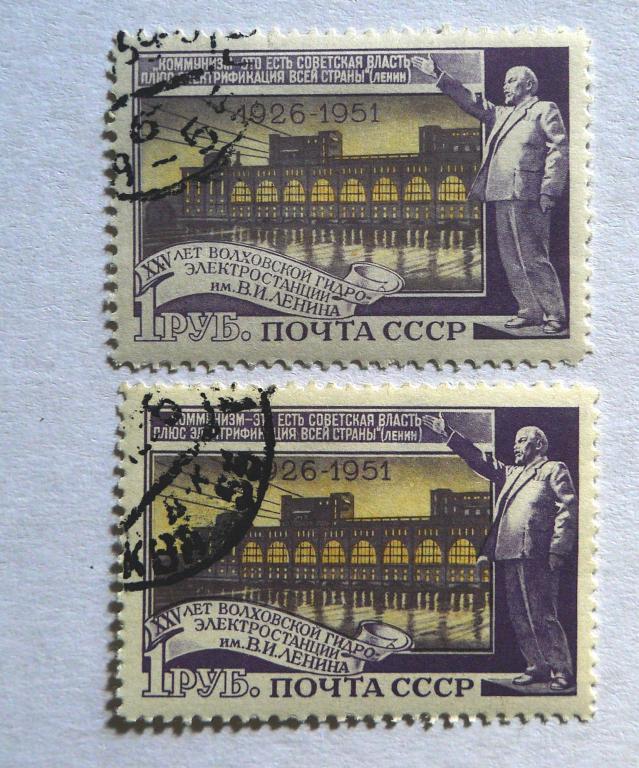 ссср 1951г - ГОЭЛРО (КЛЕЙ) разн.цвет
