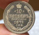 10 копеек 1875 год СПБ-HI UNC