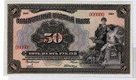50 рублей 1919 г. ОБРАЗЕЦ