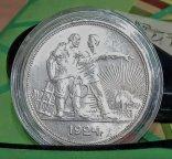 1 РУБЛЬ 1924 ГОД (П Л ) БЛЕСК.