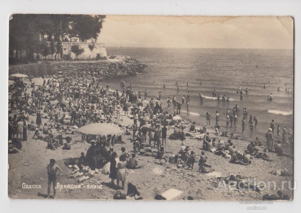 Сколько стоит открытка 1960 года одесса аркадия пляж 14588