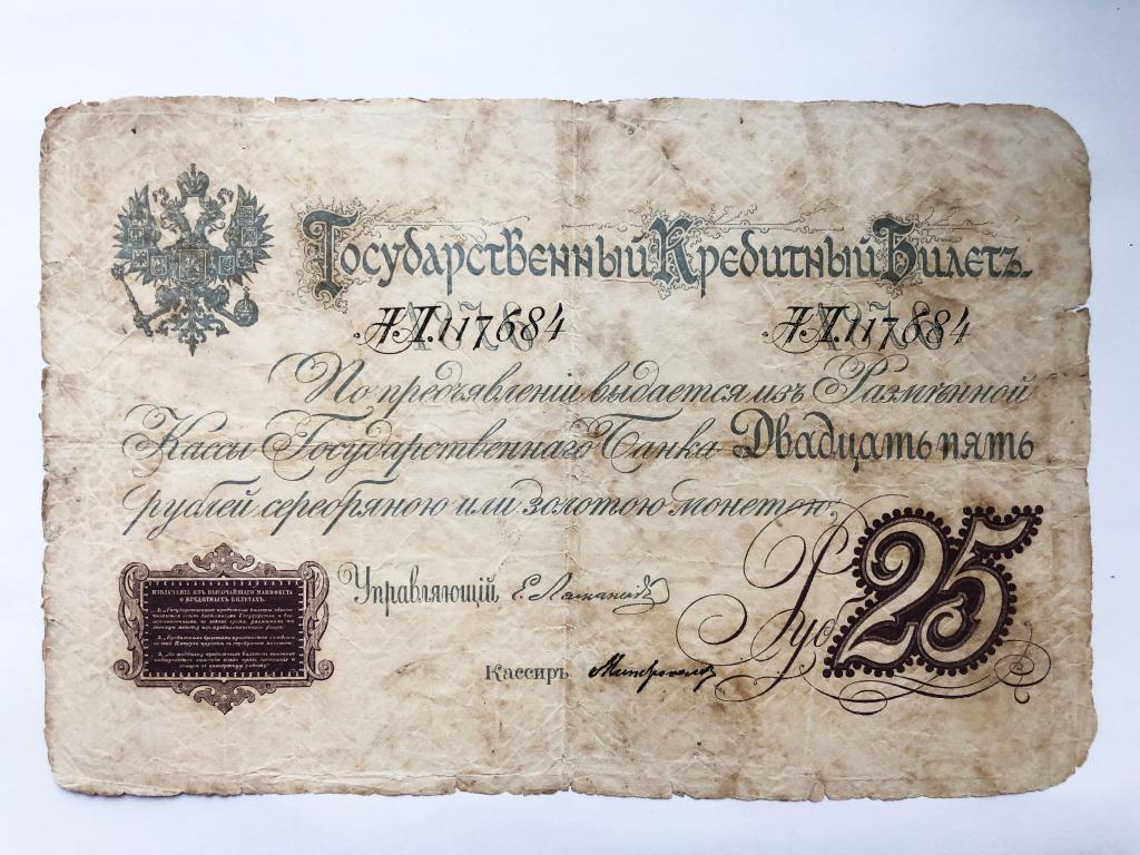 RRR! 25 рублей 1876 года. Состояние, с рубля!!!