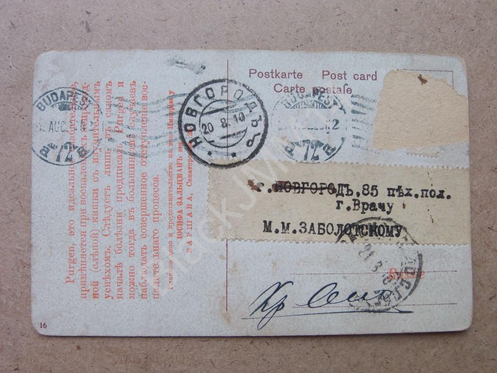 Как отправить открытку из будапешта