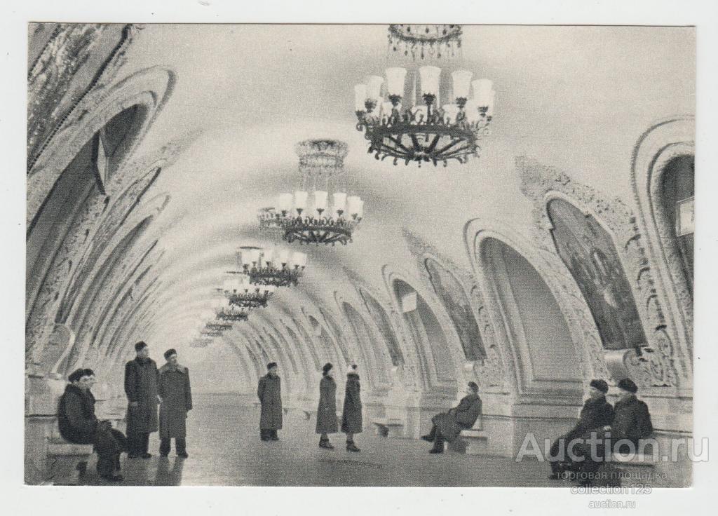 Открытки метро киевская