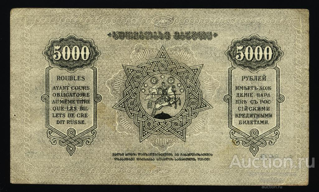 Грузия 5000 рублей 1921 рекламная надпечатка самолёт Правда