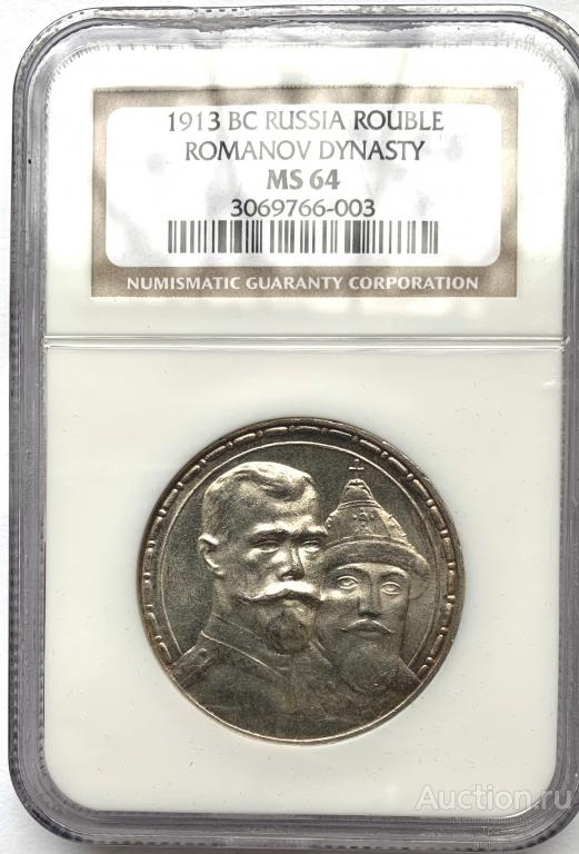 1 рубль 1913г. К 300-летию Дома Романовых. Была в старом слаба NGC MS64!!! Очень красивая монета!!!