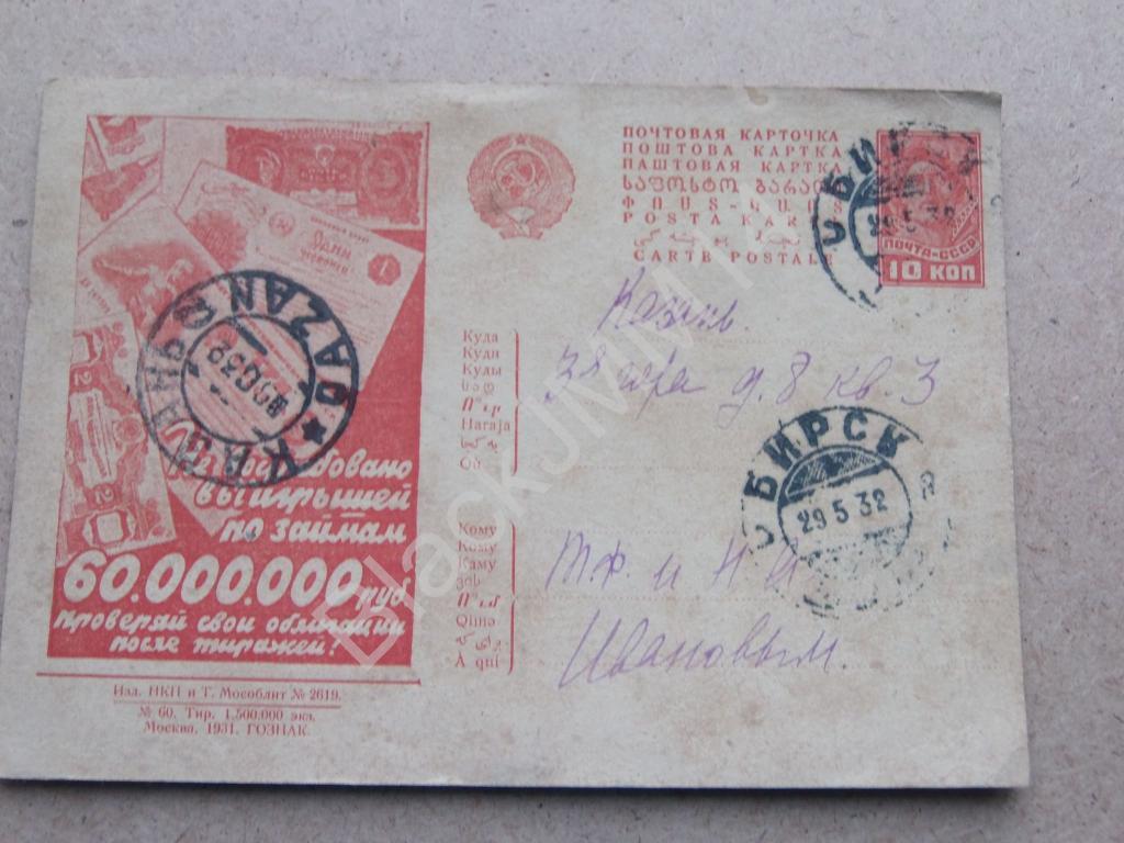 Открытка 1932 стоимость, медной свадьбы