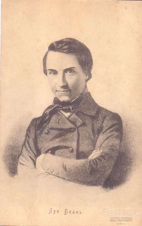 Луи Блан. Французский социалист