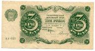 3 рубля 1922 года. AU. Герасимов.