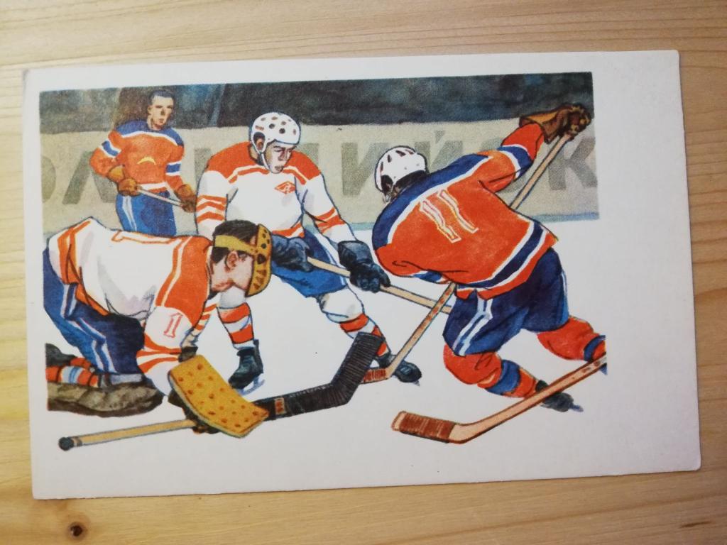 Советский хоккей открытки, картинка кедах