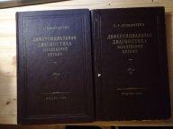 """Г.Р. Рубинштейн """"Диференциальная диагностика заболеваний легких в 2-х томах 1949 Медгиз медицина"""