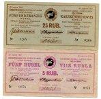 Набор из 5 бон: 1, 3, 5, 10, 25 рублей 1941 года.Эстония. Германская оккупация. «ПОРТ-КУНДА» R!!