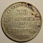 30 копеек 2 злот - 1835 год MW. Николай I. Серебро. Хорошая сохранность. Редкость!