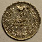 10 копеек 1823 год СПБ - ПД. Александр I. Серебро. Хорошая сохранность. Редкость - RRR!!!