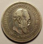 50 копеек 1894 год АГ. Александр III. Серебро. Хорошая сохранность. Редкость!