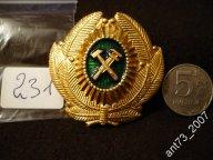 ВОВ.9 мая,армия и ДОСААФ.№231. Кокарда. Советские железные дороги.