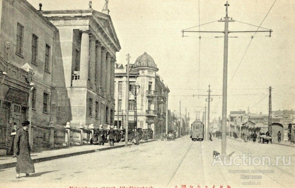 открытка владивосток китайская улица