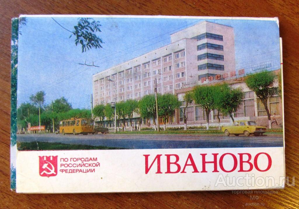 тебя окружают набор открыток иваново красивые