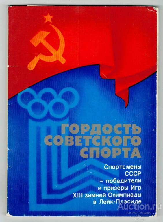 открытки гордость советского спорта службы