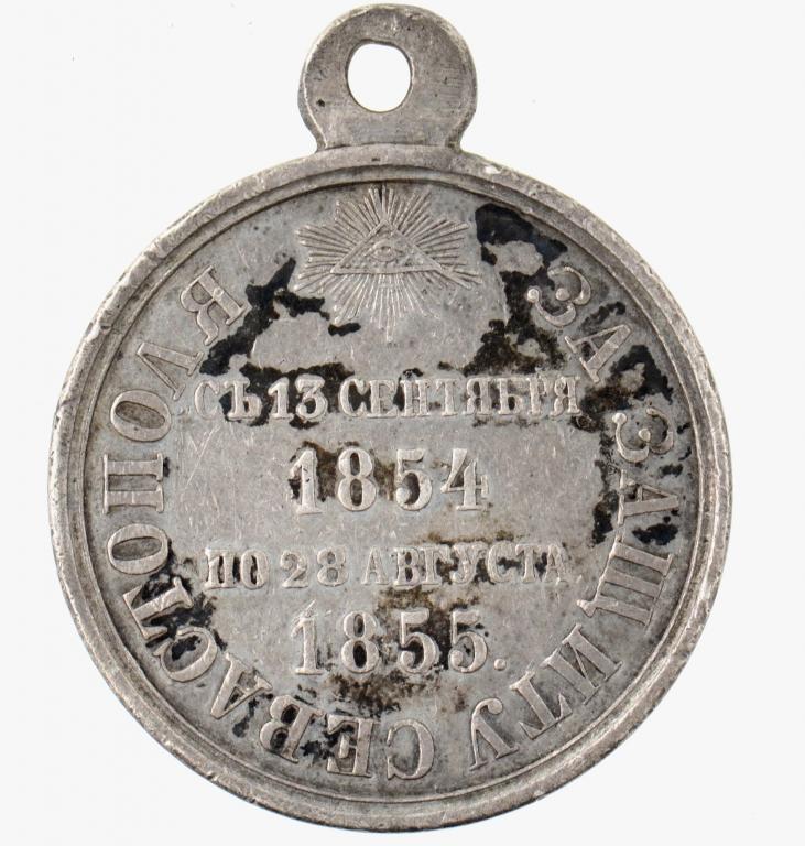 """Наградная медаль """"За защиту Севастополя. 1854-1855 гг."""" Серебро, Тяжелый вес. R!!!"""