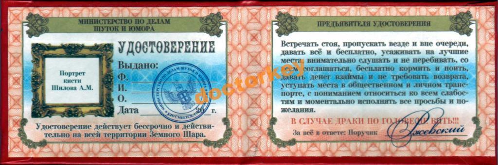 Картинка пенсионного удостоверения на юбилей