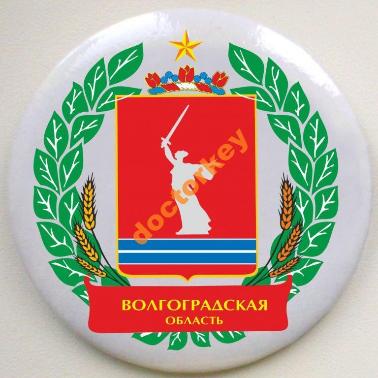 ледибоев герб волгоградской области фото и описание вистингаузен официальный инстаграм
