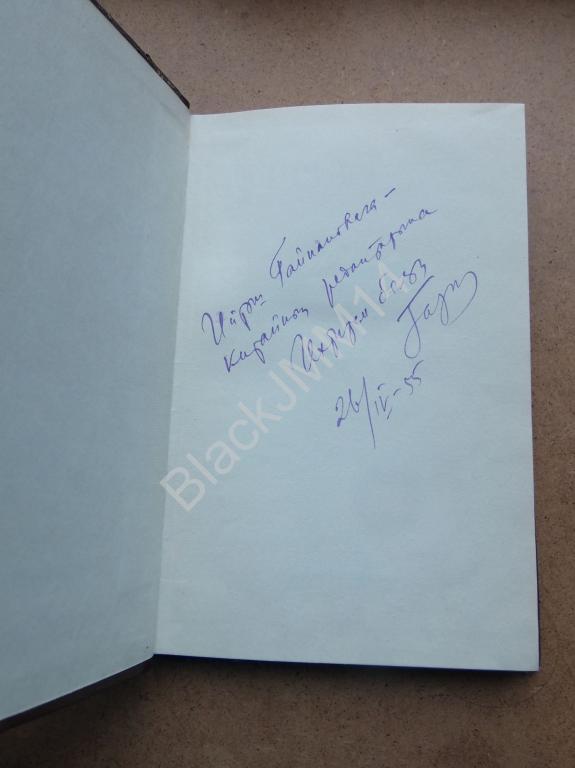 Подписать открытку на свадьбу по татарский, для