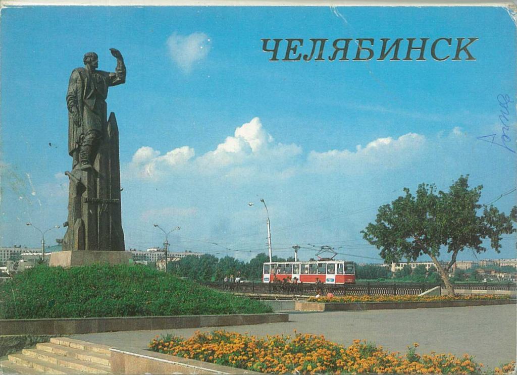 Виды челябинска открытки, днем летия