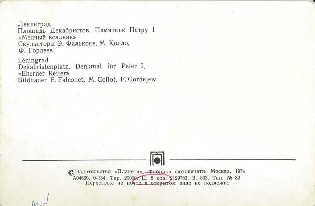 """Ленинград. Площадь Декабристов. Памятник Петру I """"Медный всадник"""". 1974 г."""