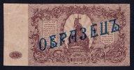 250 рублей 1920 года ВСЮР ОБРАЗЕЦ  RRR