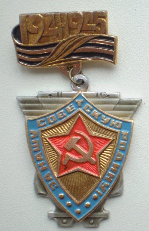 За нашу советскую родину! 1941-1945. Л.м., подвес