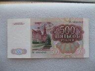 Бона 500 руб. 1991 г. Оригинал АА  4844342