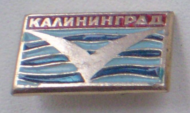 Калининград. Стилизованная чайка, море