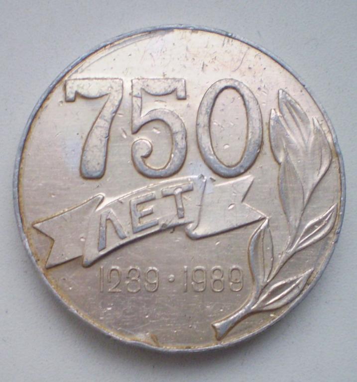 Вязьма 750 лет 1239-1989 гг. Алюминий