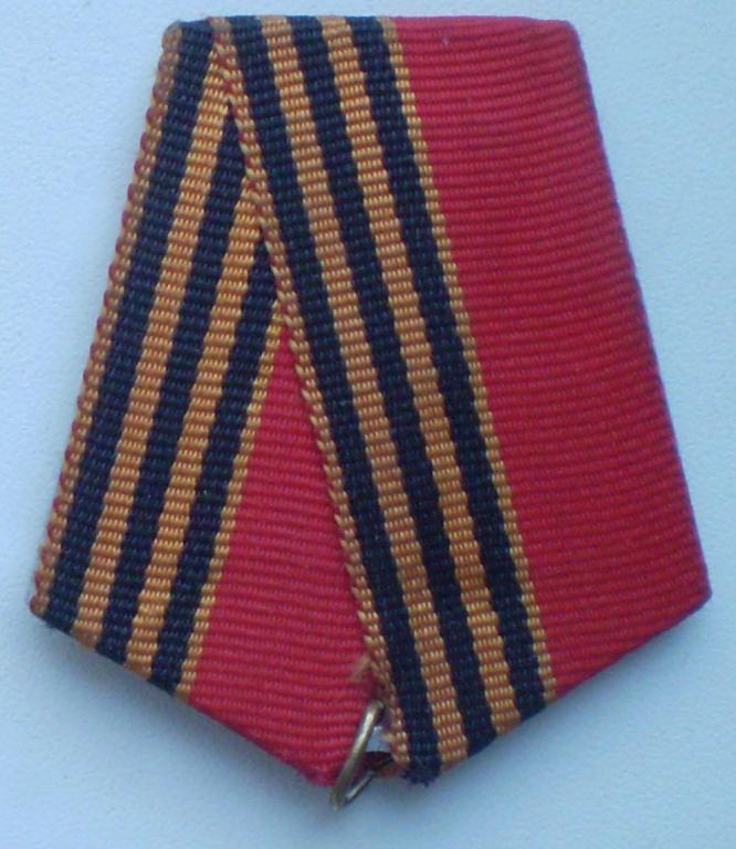 Колодка к юбилейной медали 50 лет победы в ВОв