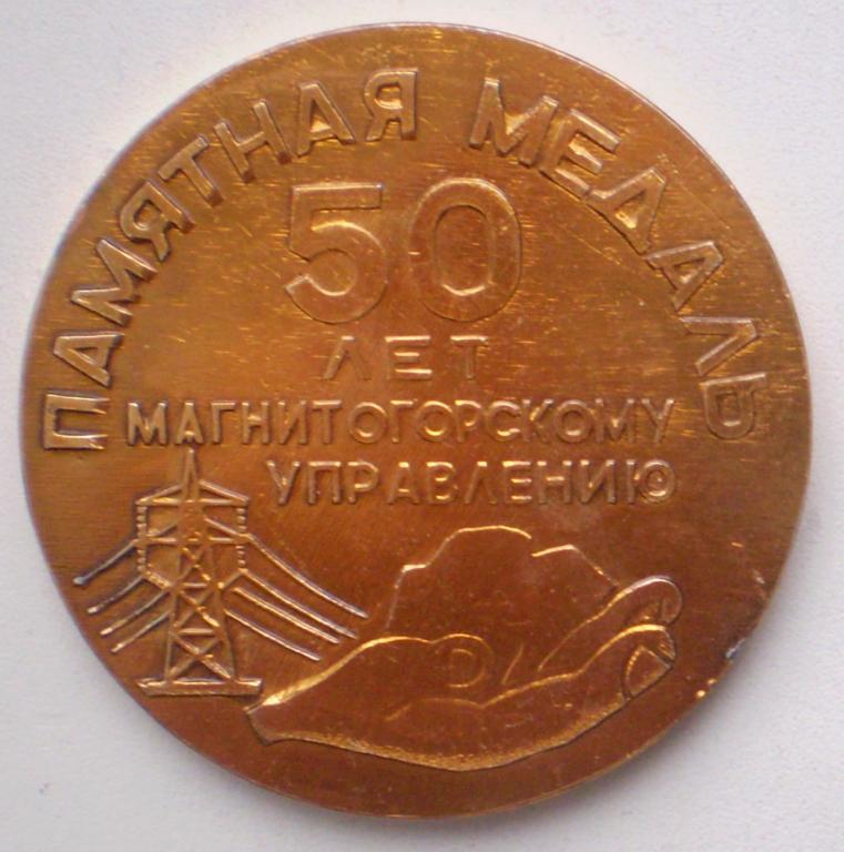 Памятная медаль Южуралэлектромонтаж 50 лет Магнитогорскому управлению. Алюминий
