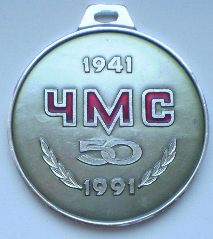 ЧМС Челябметаллургстрой 1941-1991 50 лет. Алюминий, лак