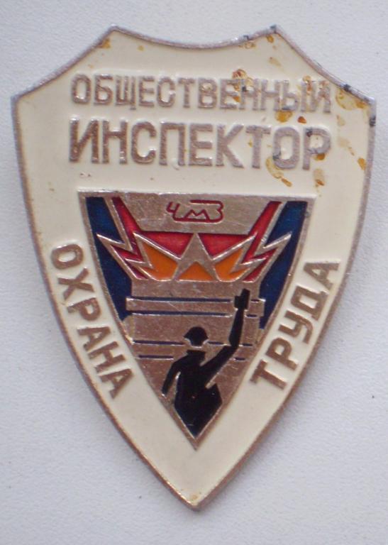 Челябинск Общественный инспектор. Охрана труда ЧМЗ