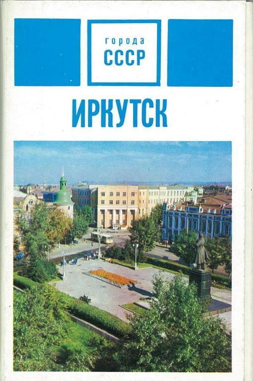 Книга открытки иркутска, поздравление мужа