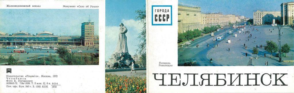 Сча картинки, доставка открыток по челябинску