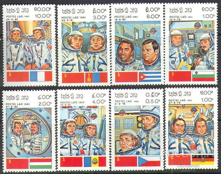 М0846 Космос Космонавтика Интеркосмос Советика 1983 Лаос ...