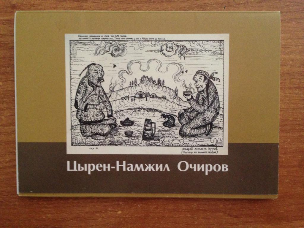открытки улан-удэ 1973 те