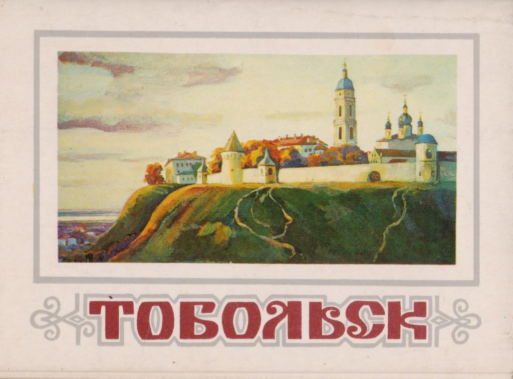 Картинки, набор открыток тобольска