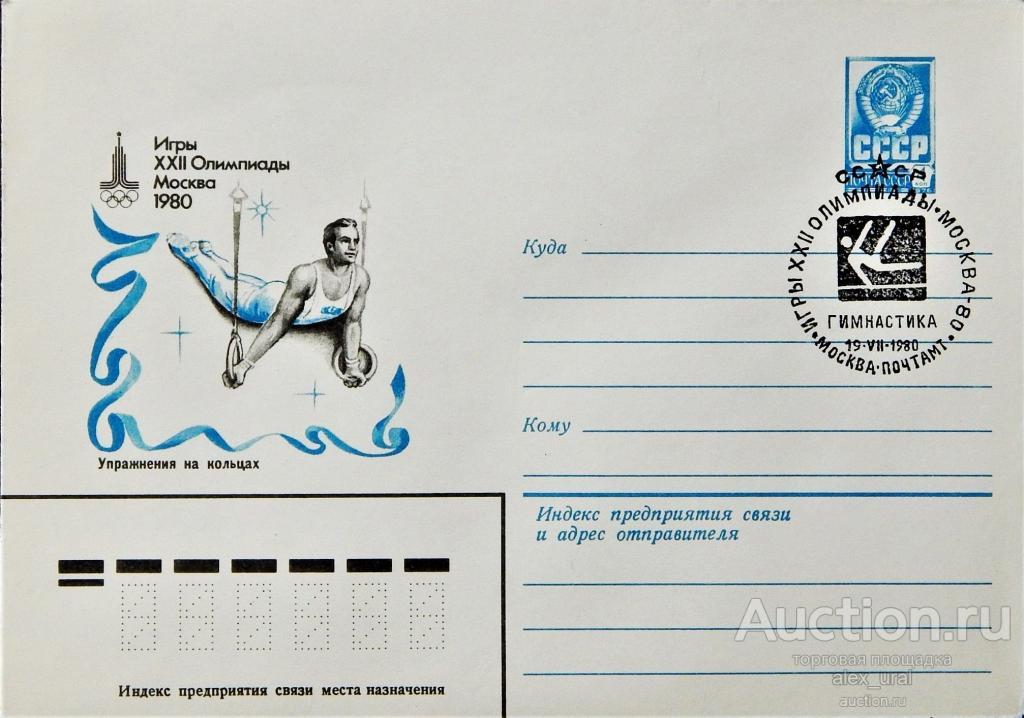 СССР 1980 Игры XXII Олимпиады. Москва. Спортивная гимнастика. Упражнения на кольцах. Спецгашение.