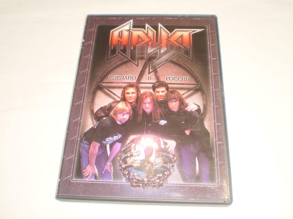 Ария – Сделано В России - DVD - RU