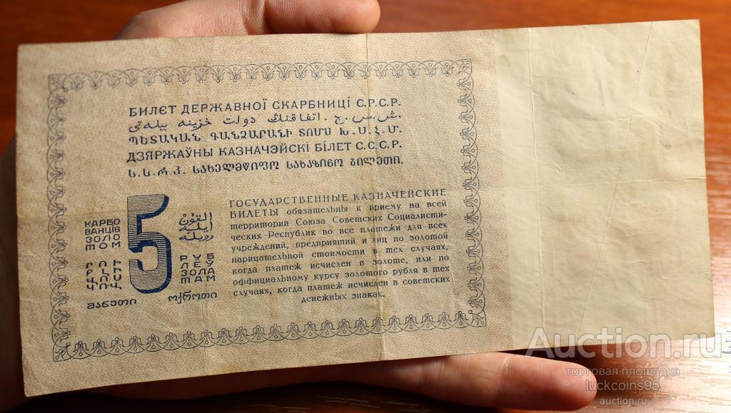 Государственный казначейский билет СССР 5 рублей золотом 1924 год. Сокольников+Герасимов. Редкость!