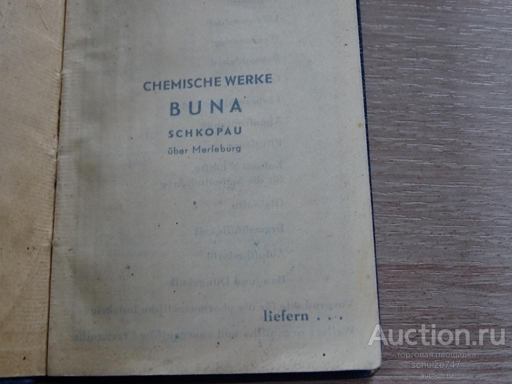 ЕЖЕДНЕВНИК ЗАПИСНАЯ КНИЖКА ФАРМАЦЕВТА ГЕРМАНИЯ ЛЕЙПЦИГ 1949 год